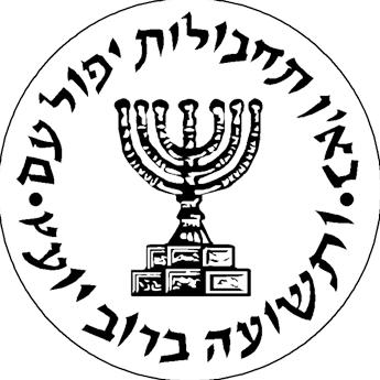 File:Mossad.png