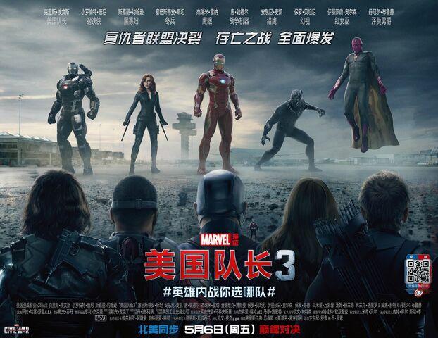 File:Civil War Chinese Poster IM.jpg