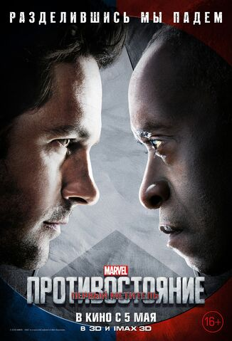 File:CW Russian Poster AM vs WM.jpg
