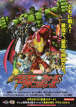 Marvel Disk Wars - The Avengers - AnimeJapan 2014 poster