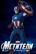 AvengerssolopromoCaptain America