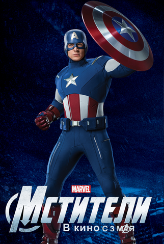 File:AvengerssolopromoCaptain America.png