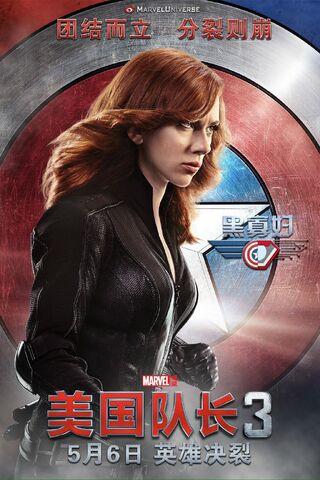 File:Captain America Civil War International Poster 06.jpg