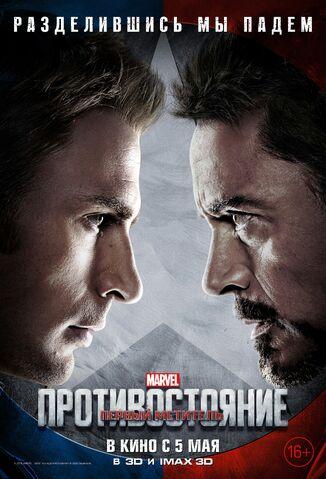 File:Captain America Civil War International Poster 03.jpg