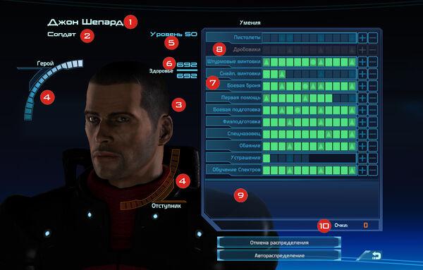 Mass Effect Очки Умений