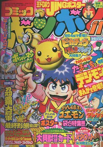 File:ComicBomBom1997-11.jpg