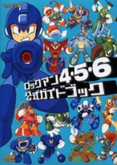 File:Rockman456OfficialGuide.png