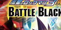 Shooting Star Rockman 3 Kyūkyoku Guide Battle Black Box