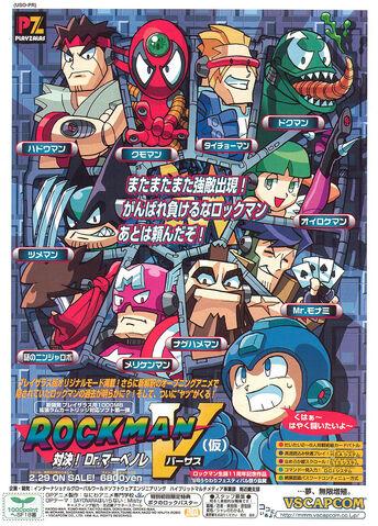 File:RockmanVersus.jpg