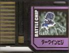 File:BattleChip701.png