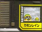 File:BattleChip638.png