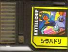 File:BattleChip658.png