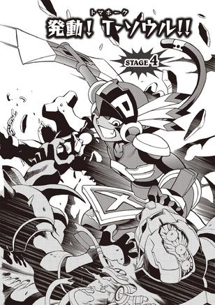 File:MegaMan Chaos Tomahawk Soul.png