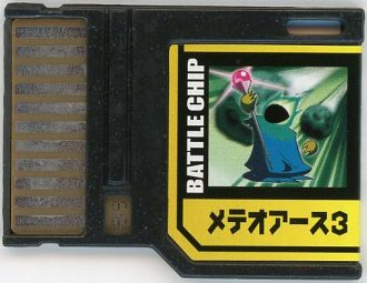 File:BattleChip618.png
