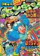 ComicBomBom1996-SpSpring