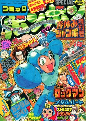 File:ComicBomBom1996-SpSpring.jpg