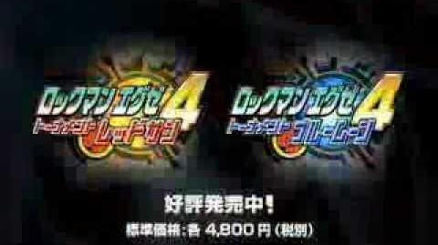 Rockman EXE 4 Commercial 2