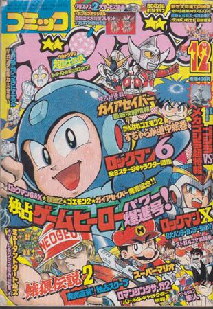 File:ComicBomBom1993-12.jpg