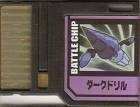 File:BattleChip708.png