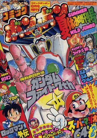 File:ComicBomBom1996-SpSummer.jpg