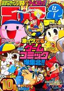 Famitsu2007-10