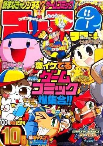 File:Famitsu2007-10.jpg