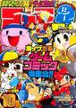 Famitsu2007-10.jpg