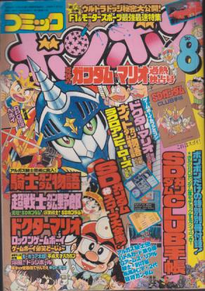 File:ComicBomBom1990-08.jpg