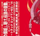 Remastered Tracks Rockman Zero (album)