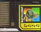 File:BattleChip640.png