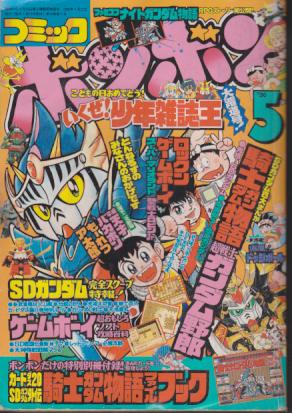 File:ComicBomBom1990-05.jpg