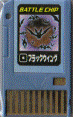 File:BattleChip214.png