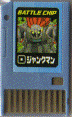 File:BattleChip248.png