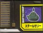 File:BattleChip607.png