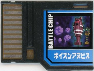 File:BattleChip716.png