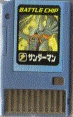 File:BattleChip236.png