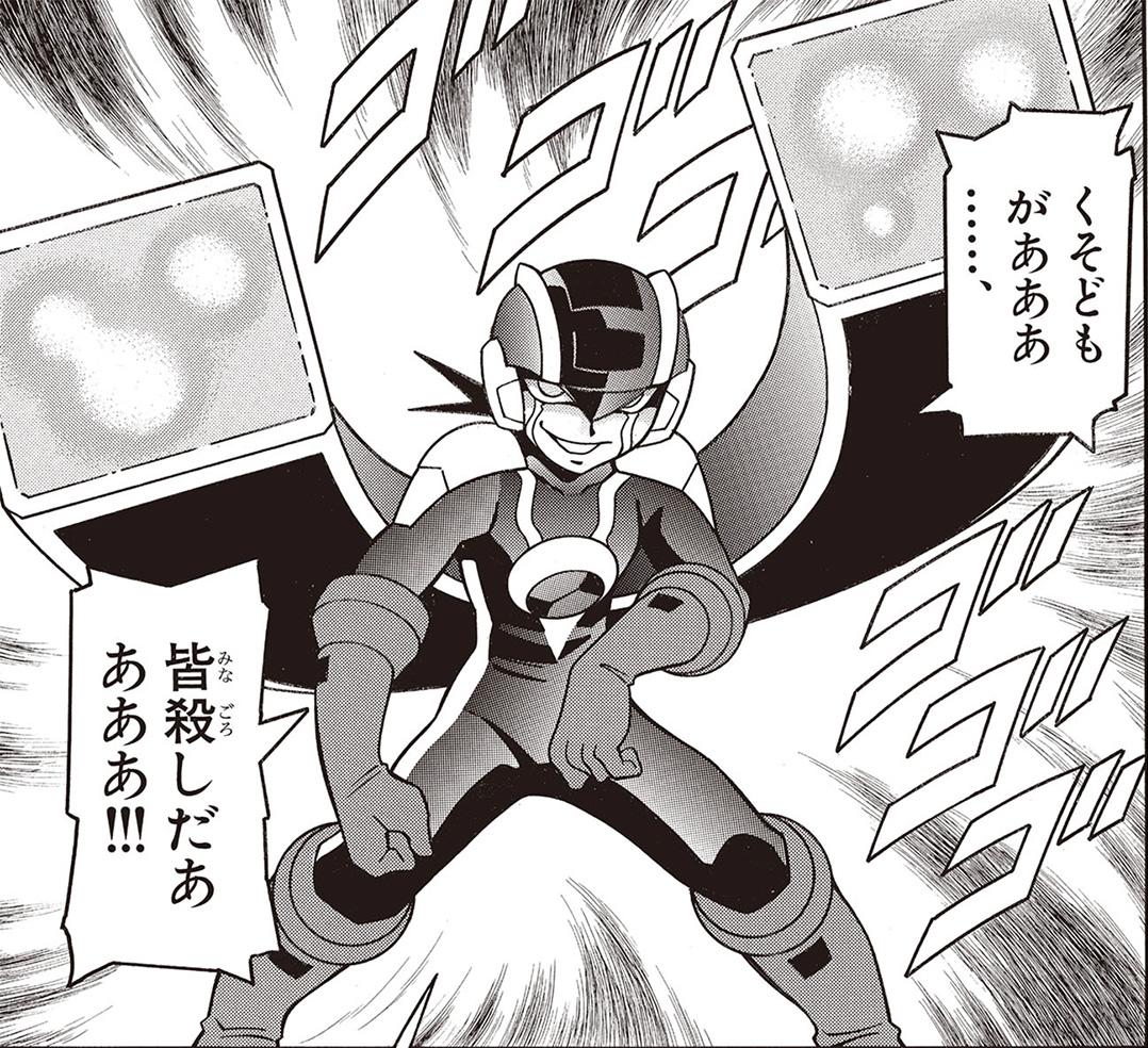 File:Dark MegaMan Laserman Cross.png