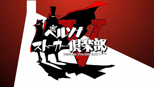 File:Persona Stalker Club V Main Title.jpg