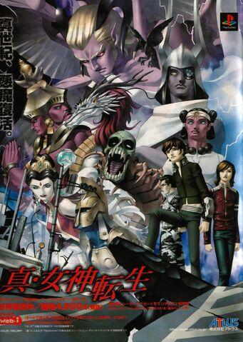 File:Shin Megami Tensei 1 Official Poster.jpg