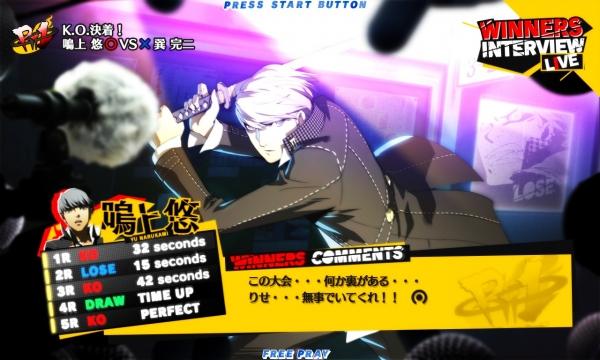 File:Persona 4 Ultimate Yu.jpg