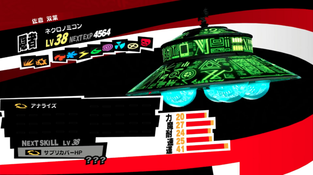 File:P5 Necronomicon's level and stats.png