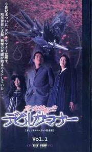 Devil Summoner TV VHS cover
