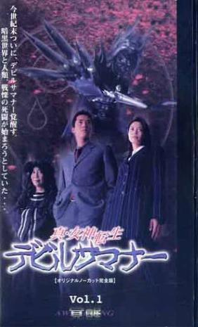 File:Devil Summoner TV VHS cover.jpg