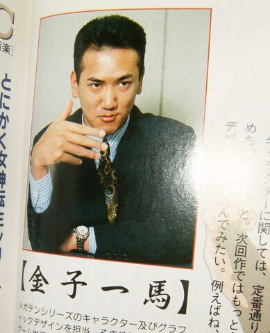 File:Kaneko Magazine.jpg