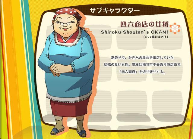 File:Sub14 shiroku.jpg