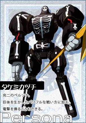 File:Persona 4 Take-Mikazuchi.jpg