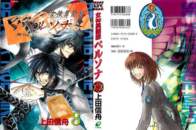 File:Persona Manga Volume 8.jpg
