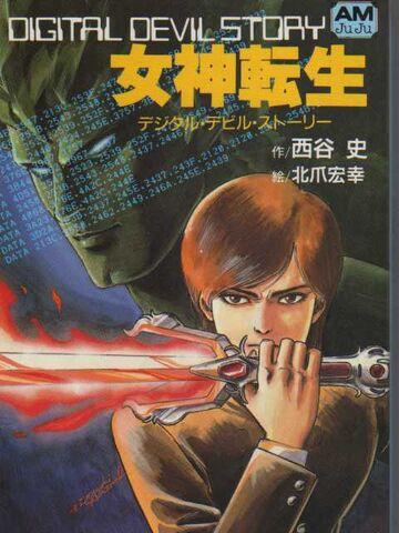 File:DDS Megami Tensei Original.jpg