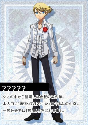 File:Kuma persona02.jpg