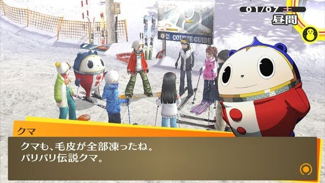 File:Persona 4 golden 8.jpg